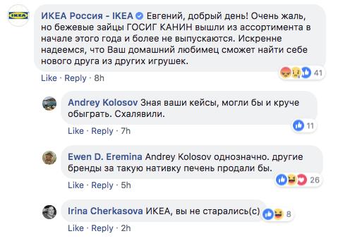 Фото №2 - Москвич попросил IKEA вернуть в продажу любимую игрушку его собаки, и вот что произошло