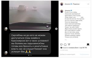 Фото №2 - Тунберг, Шнуров, Пивоваров: кто решил помочь Красноярску с «черным небом»