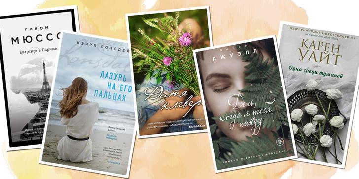 Фото №2 - Что почитать? 10 книг, которые помогут создать новогоднее настроение