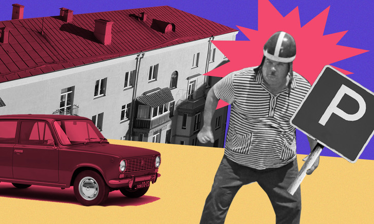 Фото №5 - «Правила давно устарели»: как припарковать машину, чтобы не получить штраф