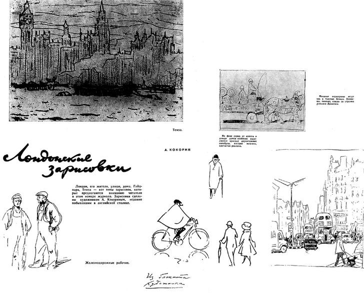 Фото №7 - Архив «Вокруг света»: английский стиль