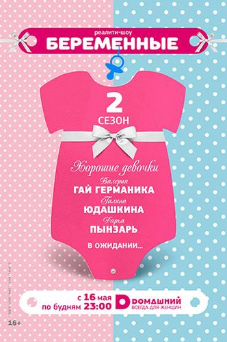 Фото №1 - Беременность: «инструкция по применению»