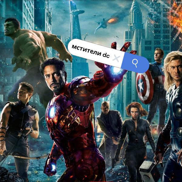 Фото №1 - Quiz: Угадай персонажа Marvel по поиску в Google
