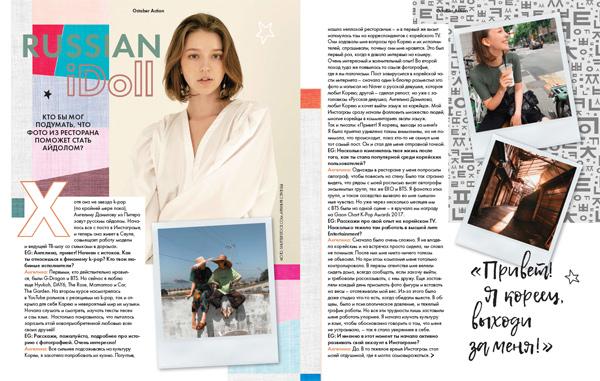 Фото №15 - Elle Girl в октябре: поколение Z строит карьеру