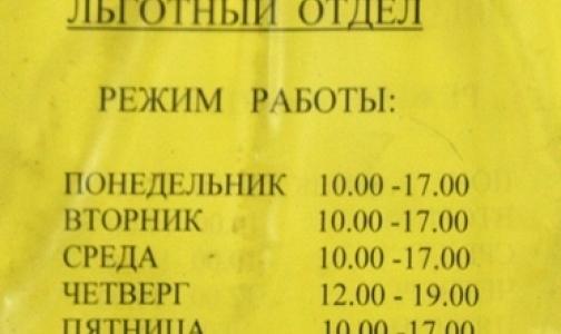 Фото №1 - С чем связано зимнее исчезновение лекарств из петербургских льготных аптек