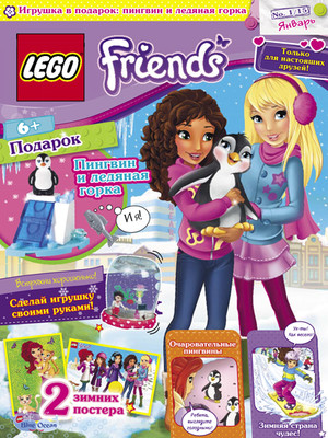 Фото №1 - Январский номер журнала «LEGO Friends»