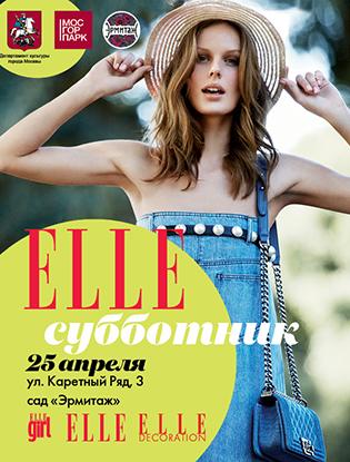 Фото №1 - Субботник журнала Elle