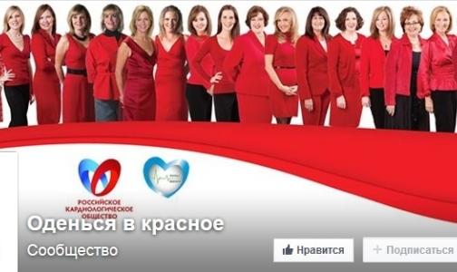 Фото №1 - Женщины в красном: в России стартовала акция «за здоровое сердце»