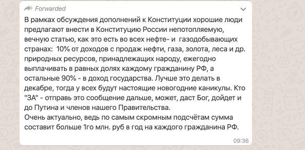 Фото №2 - СМИ: в WhatsApp рассылают сообщение о поправках в Конституцию о распределении доходов от нефти среди граждан
