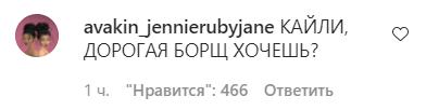 Фото №12 - Кайли Дженнер написала пост на русском— KylieSkin теперь в России 🔥