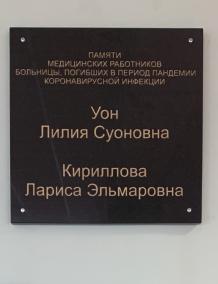 В Мариинской и Елизаветинской больницах появились мемориальные доски в память о погибших от ковида медработниках