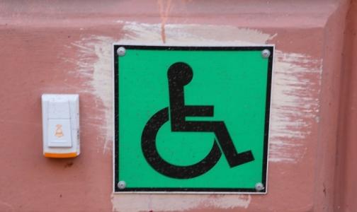 Фото №1 - Правительство назвало болезни, дающие право на бессрочную инвалидность