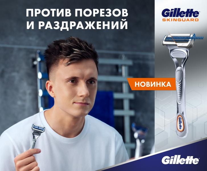 Фото №1 - Gillette представляет инновационную бритву SkinGuard, которая на 60% уменьшает риск раздражения кожи