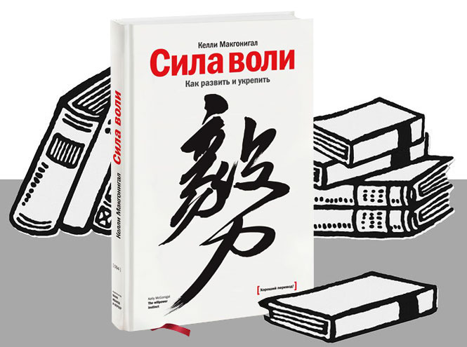 Фото №7 - 10 книг для тех, кому не хватает мотивации и дисциплины