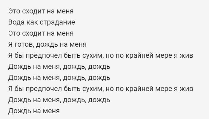 Фото №1 - Quiz: Угадай популярную песню по Google-переводу