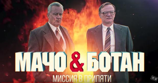 Фото №1 - «Честный» трейлер сериала «Чернобыль» от Super_VHS