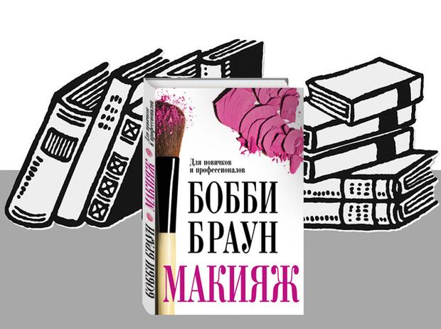 Фото №11 - 10 книг о красоте и здоровье, которые нужны каждой женщине