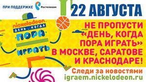 Фото №1 - Телеканал Nickelodeon объявляет новый конкурс