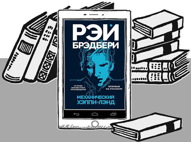 Фото №7 - Король фантастики: 7 книг Рэя Брэдбери, которые должен прочесть каждый