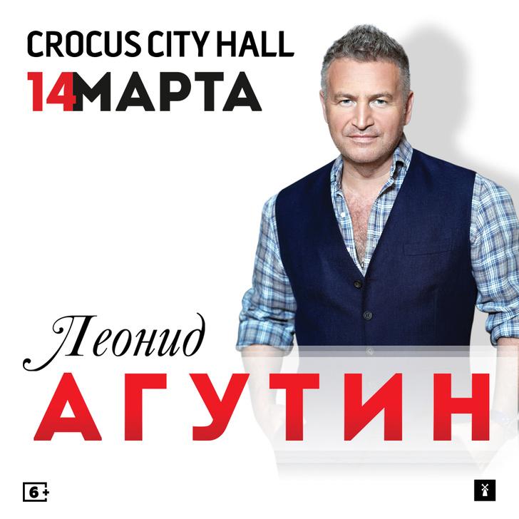 Фото №1 - Хоп-хей-лала-лей 14 марта на сцене Crocus City Hall