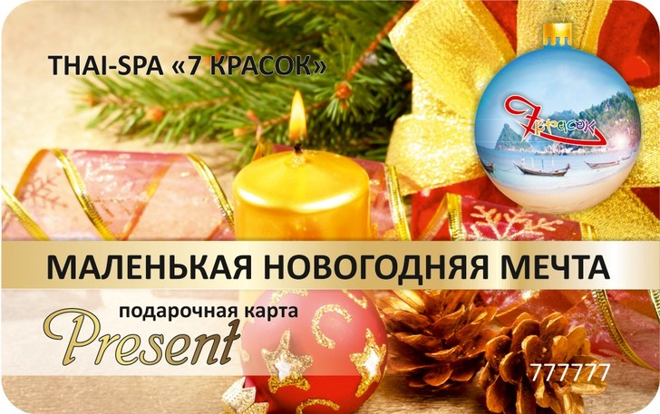 Фото №1 - Подарки к праздникам от «7 КРАСОК»