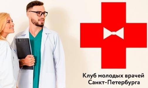 Фото №1 - У молодых врачей Петербурга появился свой клуб
