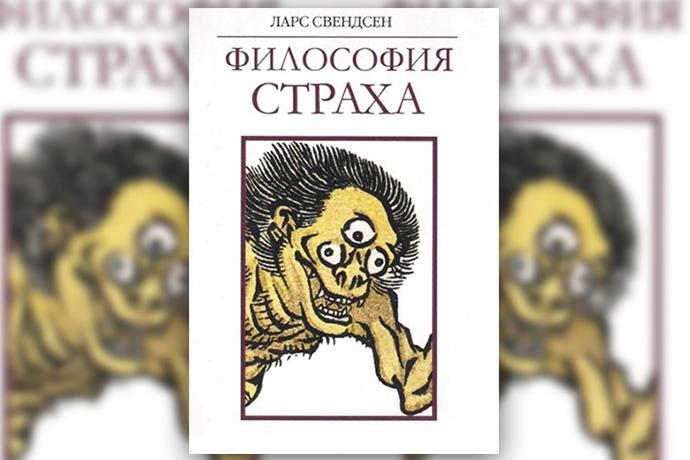 Л. Свендсен «Философия страха»
