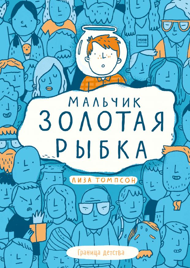 Фото №7 - Важные книги, которые стоит показать подростку (даже если он не любит читать)
