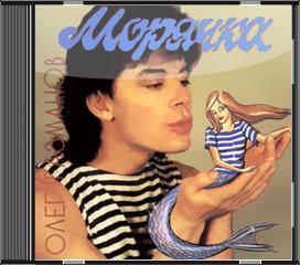 Фото №1 - Кружатся диски: неузнаваемые звезды 90-х на обложках своих альбомов