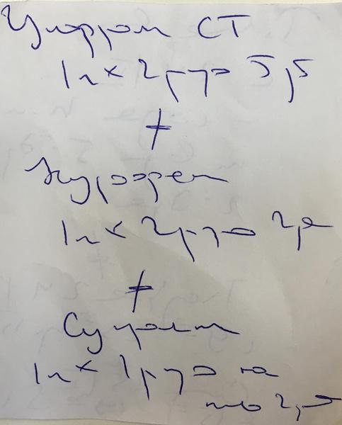 Фото №2 - 15 фото, которые доказывают: почерк врачей— это катастрофа