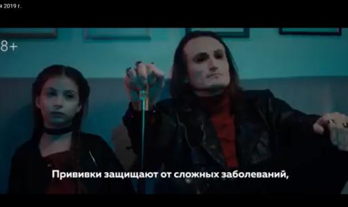 Фото №1 - Московские врачи сняли вампирскую сагу об антипрививочниках
