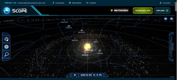 Фото №14 - 9 сайтов и приложений для влюбленных в астрономию