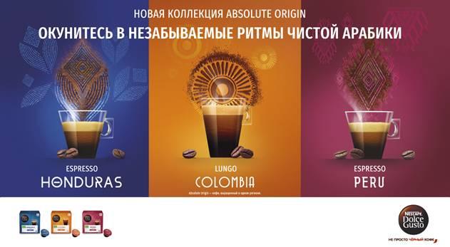 Фото №1 - NESCAFÉ Dolce Gusto представляет три особенных вида кофе из необыкновенных уголков Латинской Америки