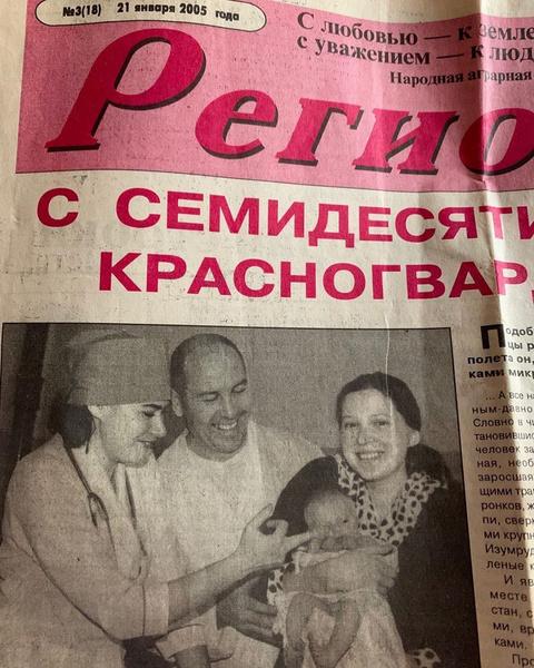Фото №2 - Не узнать! Наталья Поклонская показала, как выглядела 15 лет назад при выписке из роддома