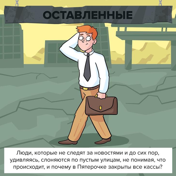 Фото №6 - 5 типов людей, которые выживут после коронавируса: комикс от российского иллюстратора