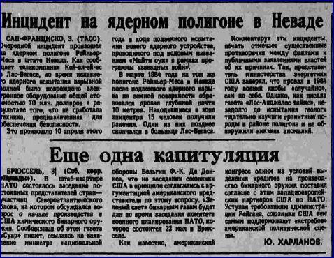 Фото №6 - Как главная советская газета освещала аварию на Чернобыльской АЭС