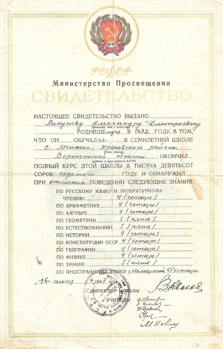 Липунов Г.А. / ru.wikipedia.orgСвидетельство Министерства просвещения РСФСР, 1947 год