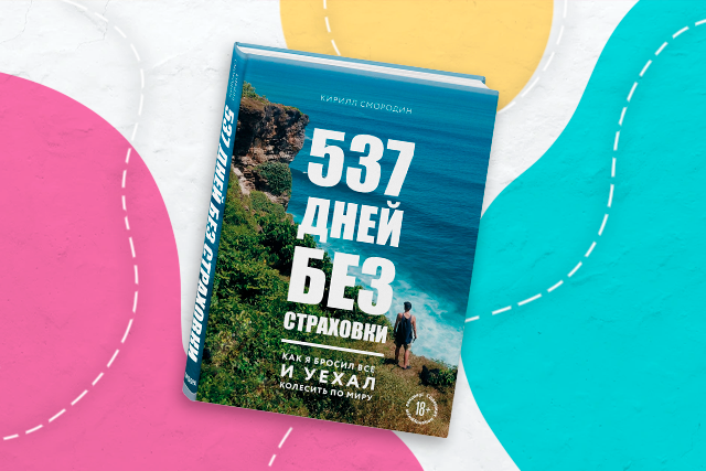 Вокруг-света_тест14.png