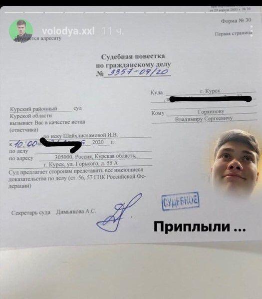 Фото №3 - Ирина Шейк подала в суд на российского тиктокера Володю XXL