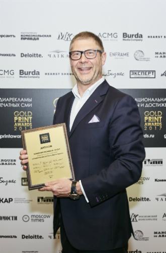 Фото №25 - Золотой запас: как прошла первая церемония вручения премии Gold Print Awards