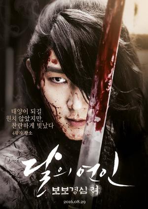 Фото №4 - Алое сердце Кореи: 6 лучших дорам с Ли Джун Ки в главной роли
