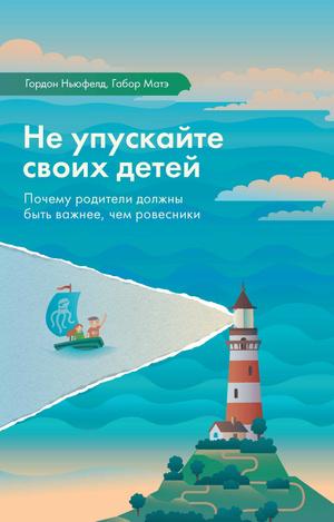 Фото №7 - 10 книг о воспитании, которые стоит прочесть каждой маме