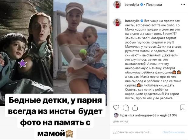 Фото №1 - Ксения Бородина резко осудила матерей, которые показывают в соцсетях, как кормят детей грудью