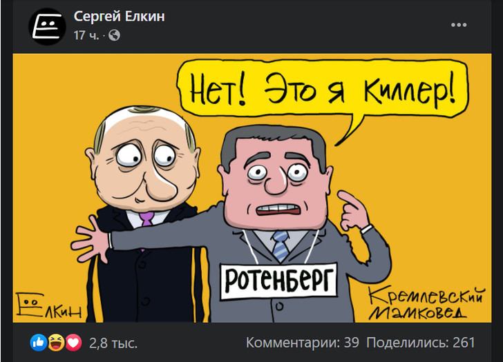 Фото №4 - Байден на вопрос «Путин— убийца?» в интервью ответил «Да». Как отреагировали Путин и Интернет