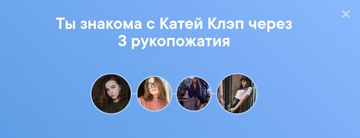 Фото №1 - Во ВКонтакте теперь можно проверить, через сколько «рукопожатий» ты знакома со звездами