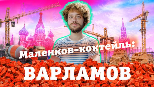 Фото №1 - Новый выпуск «Маленков-коктейль»: Илья Варламов