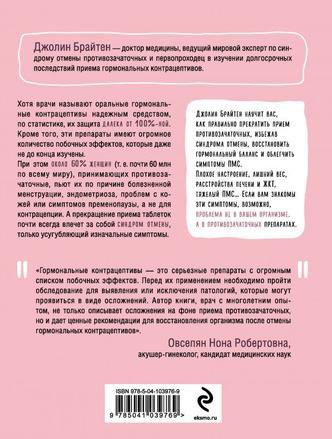 Фото №4 - Взвесить риски: к чему может привести прием противозачаточных