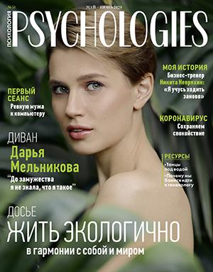 Журнал Psychologies номер 168