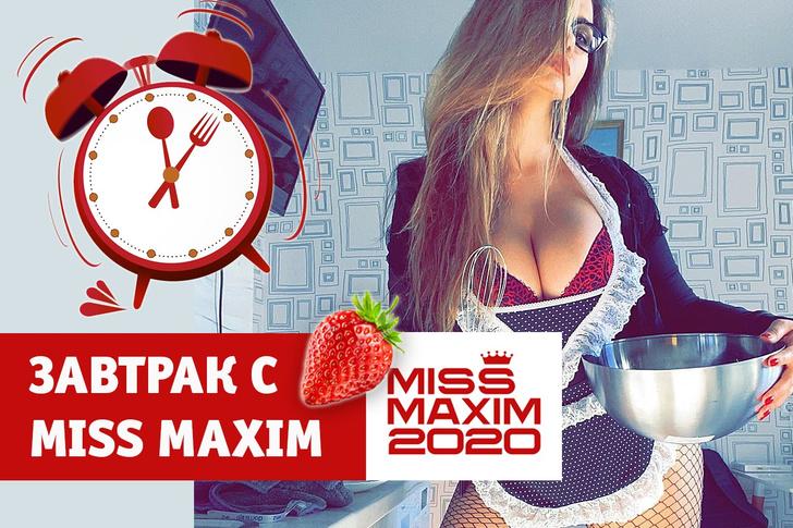 Фото №1 - «Видеозавтрак с Miss MAXIM»: Мария Блювштейн учит готовить яичницу с сосисками