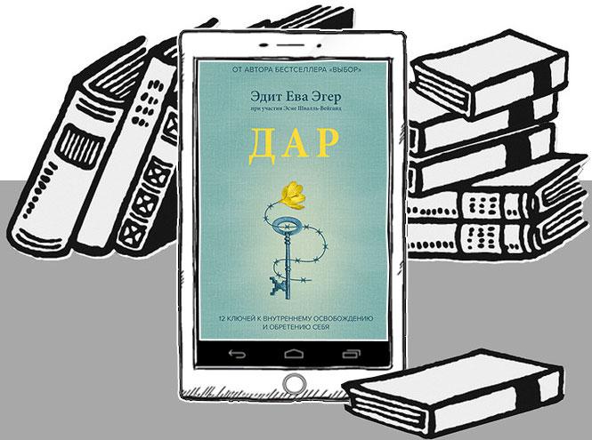 Фото №10 - 10 книг, которые помогут вам обрести себя и стать счастливой